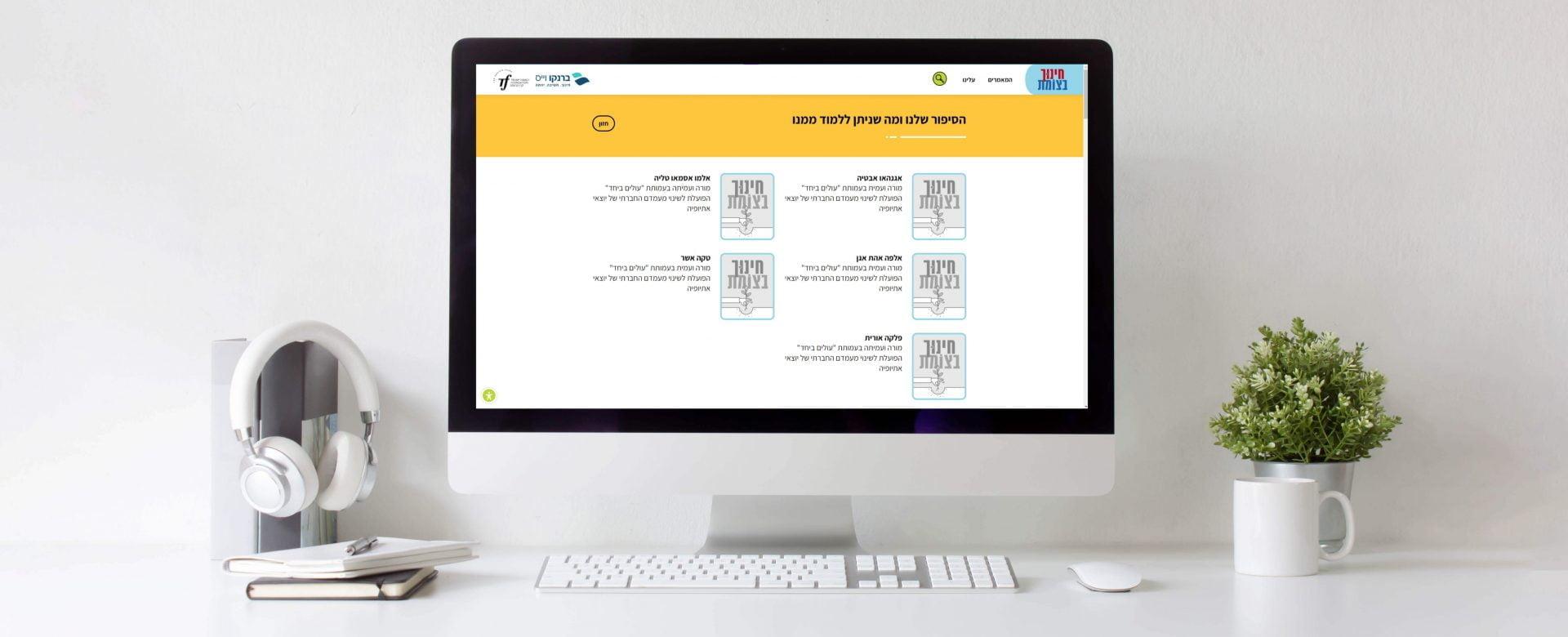 EducationBook site 5